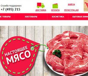 Покупают ли мясо в интернет-магазине?