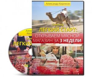 Семинар для тех, кто хочет открыть мясной магазин