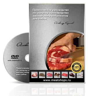 Обучающий курс по запуску производства мясных полуфабрикатов для собак