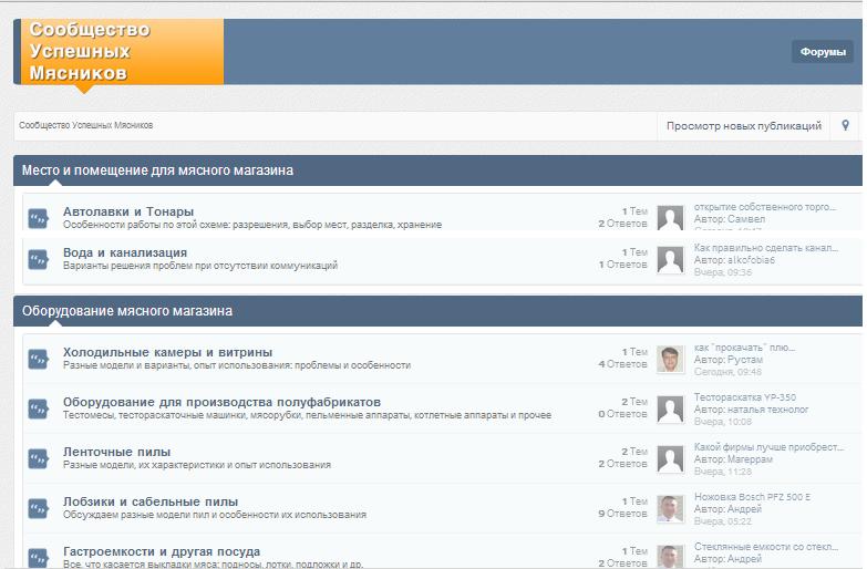 """Форум """"Сообщество Успешных Мясников"""""""