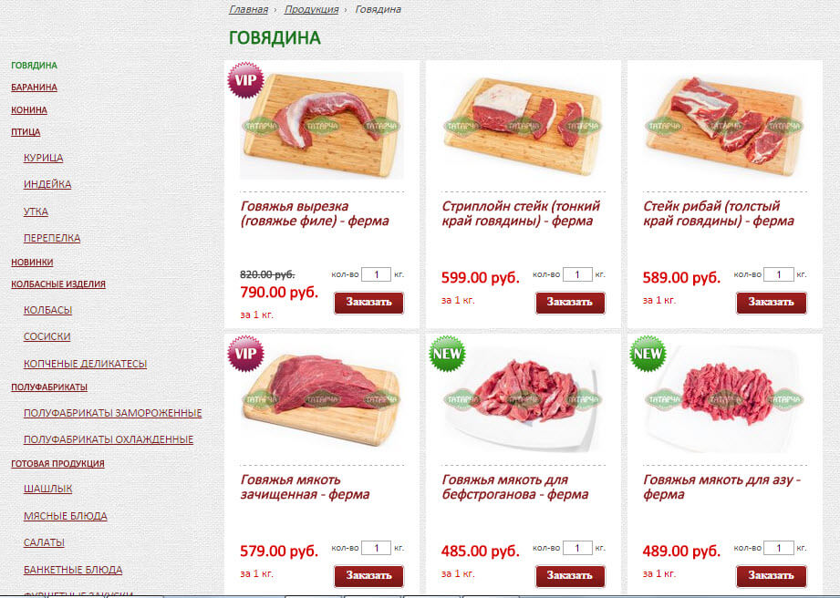 Продажа мяса через интернет магазин