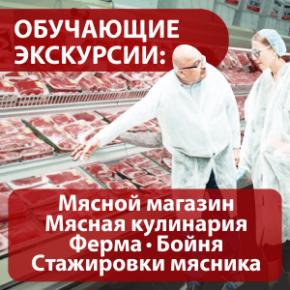 Обучающие экскурсии по мясному магазину, ферме, бойне, мясной кулинарии