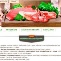 Все что вам необходимо знать о технических моментах сайта для мясного магазина