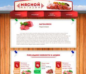 Какому мясному магазину нужен сайт, а какому он навредит?