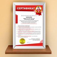 Как использовать сертификаты для повышения доверия к вашему мясному магазину?
